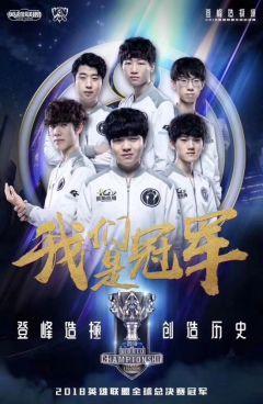 最强游戏王   恭喜IG喜提冠军,我们这一代人的游戏梦