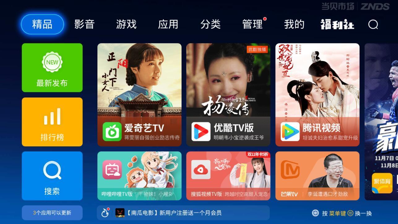 双十一东芝电视热销开机无广告55英寸曲面价格不到3500元_福彩3d