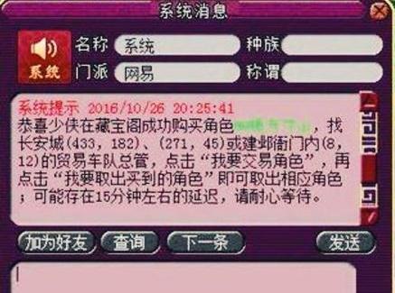 梦幻西游:买号时这一数据竟可看出仓库状况,九成玩家都不知道!