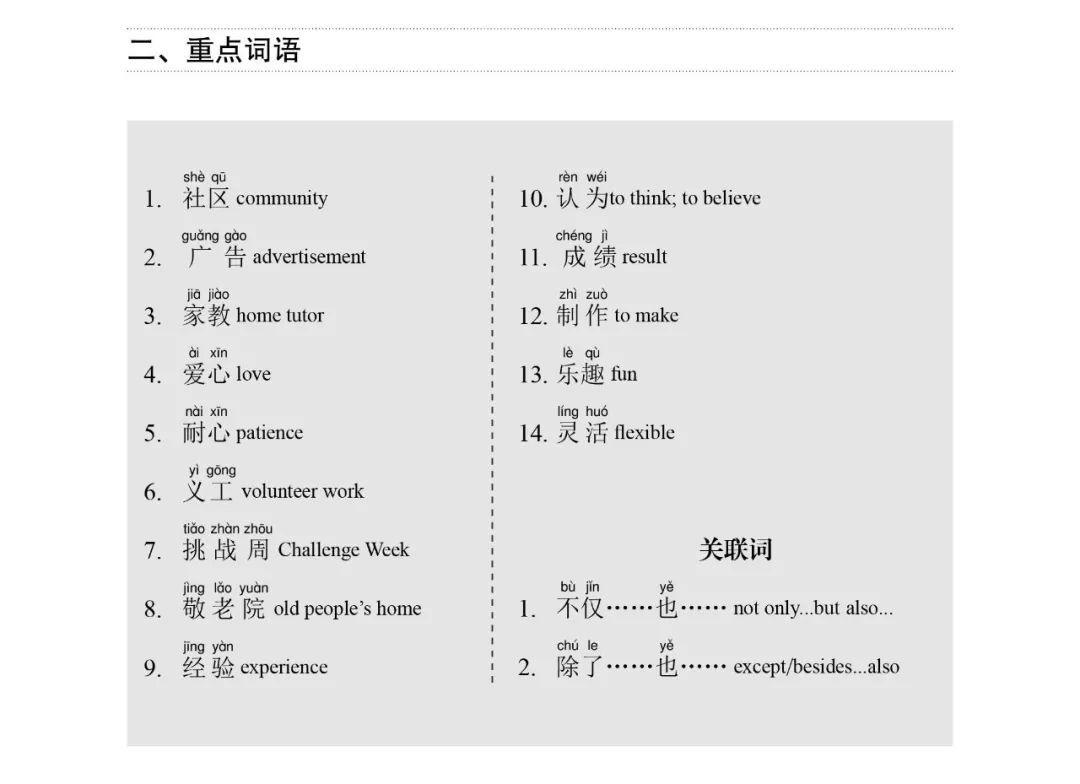 对外汉语语法课案之汉语句子结构.doc-全文可读