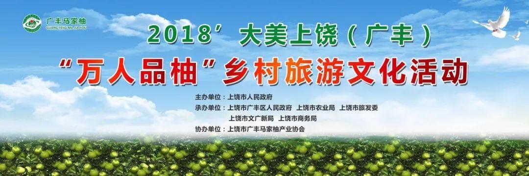 """广丰""""万人品柚""""乡村旅游文化活动明天开始了关于广丰马家柚和这些年获的奖.."""