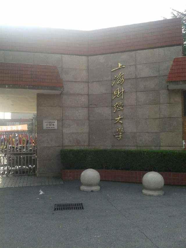 """中国最难考的4所""""财经类""""院校,考上前途光明,毕业就有金饭碗"""