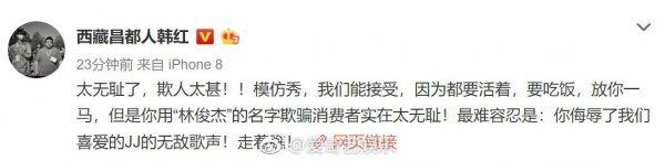 韩红斥山寨版林俊杰:走着瞧 山寨JJ范一贤2年赚140万恐被告