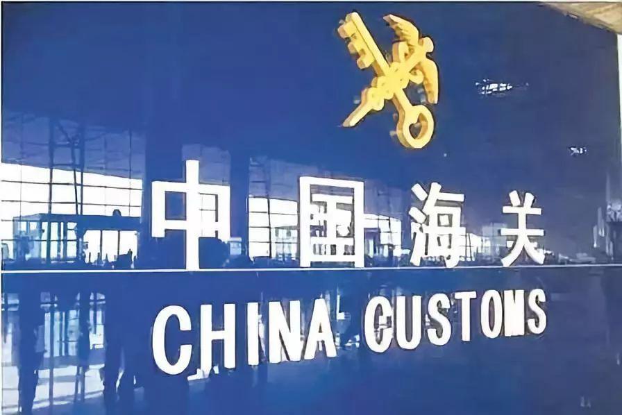 中国海关_中国海关玩真的!本月起抽查海外包裹 超额一律征税