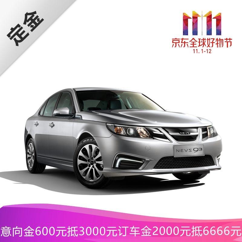 萨博血统预售1698万元国能汽车93双十一赏车有礼_天津快乐十分开