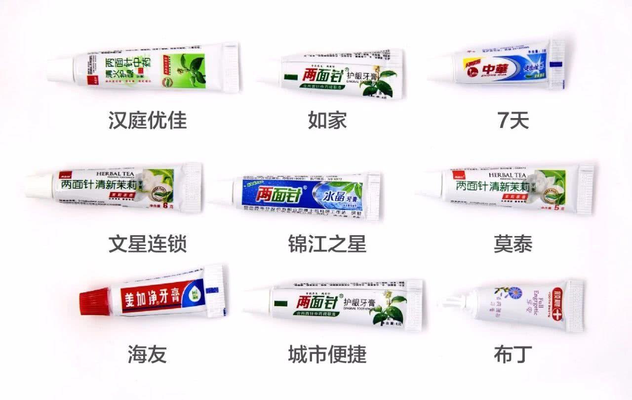 9家连锁酒店牙膏对比:汉庭优佳、莫泰卫生不达标 你还敢用吗?