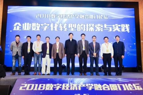 企业科协网绿色开源共享平台厦门站发布