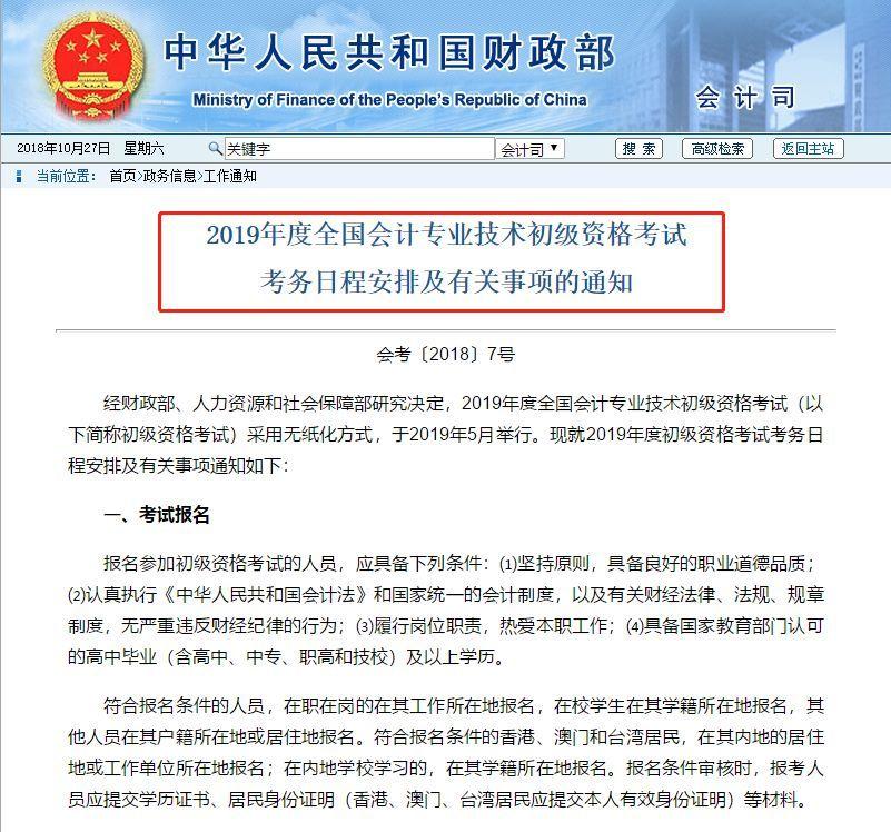 http://www.jiaokaotong.cn/huiji/160765.html