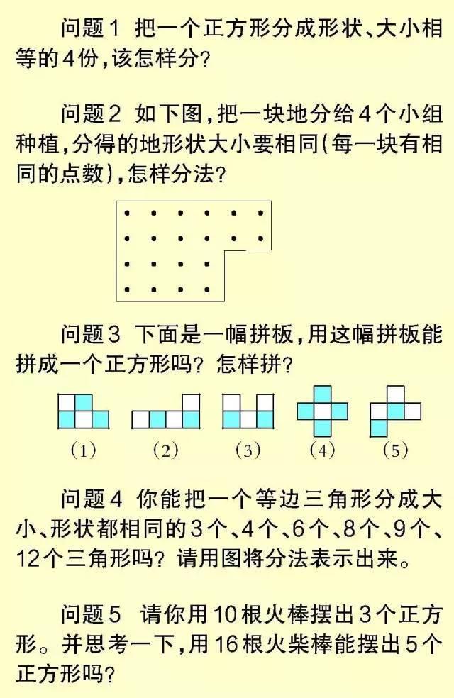 逻辑与批判性思维_1-6年级数学思维训练题+答案解析_孩子
