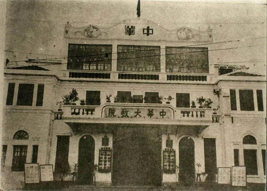 上世纪三十年代的影院的中华大戏院