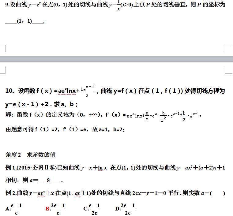 高中数学导数无非这14个焦点热点考点!把握,高分不愁!(责编保举:高测验题jxfudao.com)