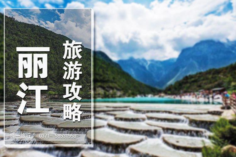 第一次去云南丽江旅游,看看这篇攻略就够了!