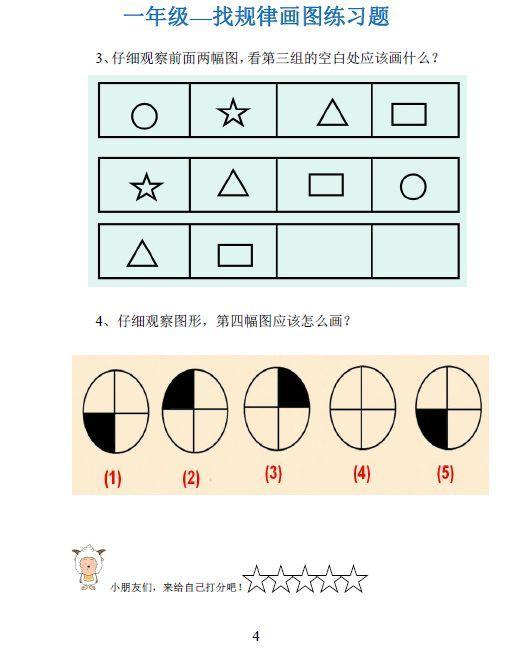 【電子版】一年級數學找規律畫圖練習題