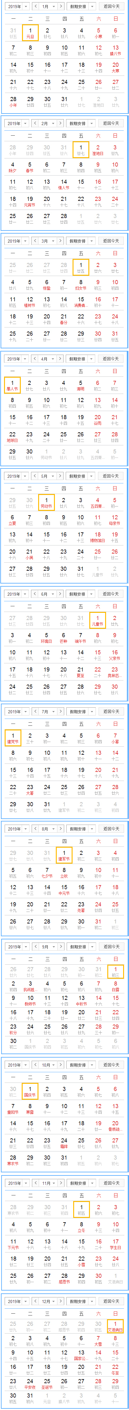 2019年日历表全年版 2019年阴历阳历对照表图片