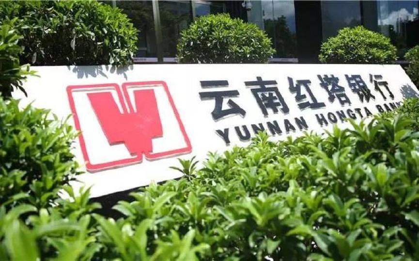 """新华三打造""""两地三中心""""架构,助力红塔银行业务高速发展"""