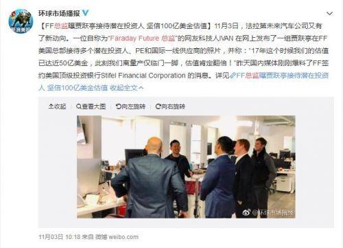 贾跃亭见投资人 估值涨至100亿美元