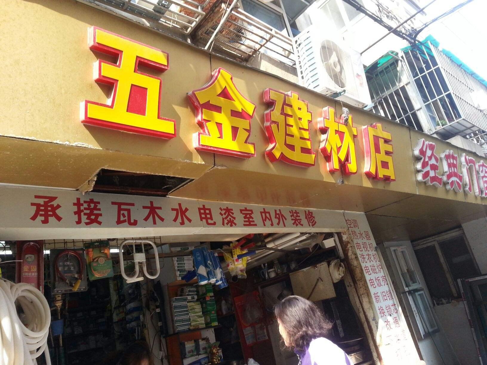 我想开个店