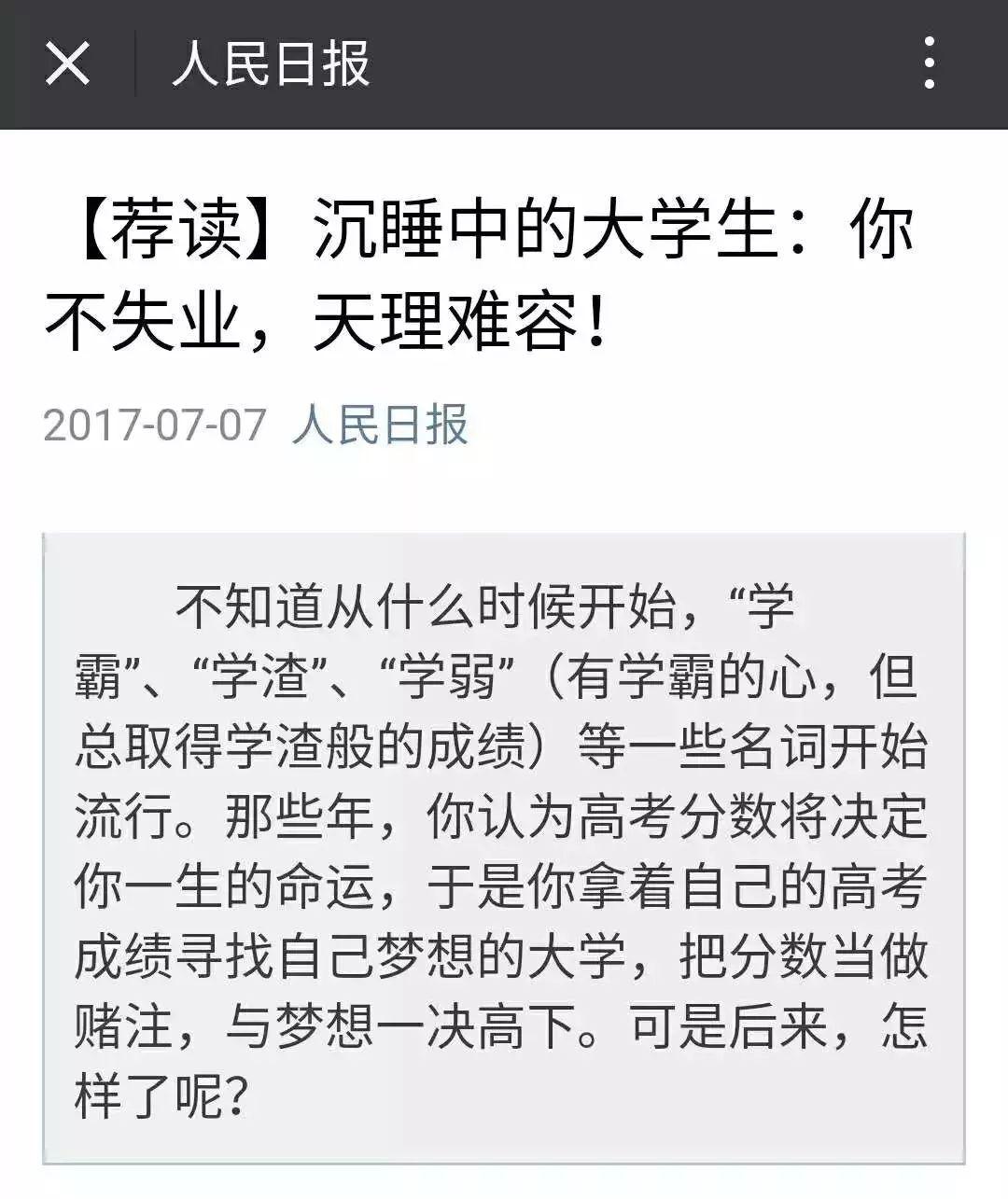 22名大学生一夜被开除,人民日报痛批沉睡的大学生:你不失业,天理难容!