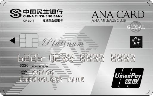 全日空里程俱乐部与民生银行携手推出合作联名卡