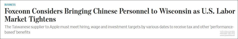 富士康在美招不到足够工程师,计划从中国调用