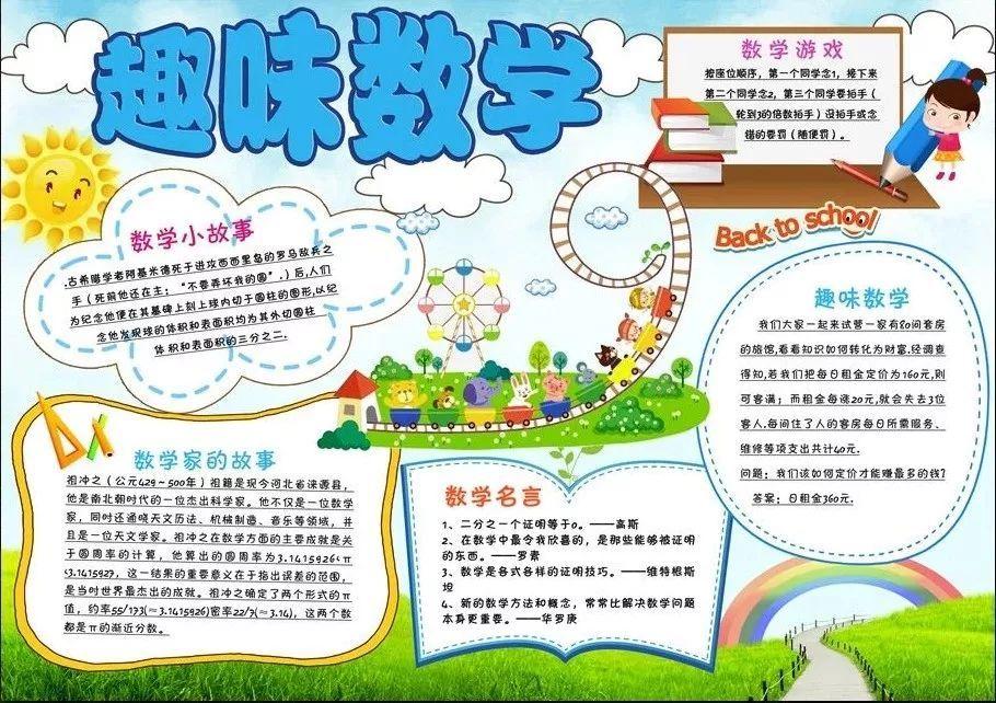 小学数学手抄报,给孩子保藏起来(责编保举:数学向导jxfudao.com/xuesheng)