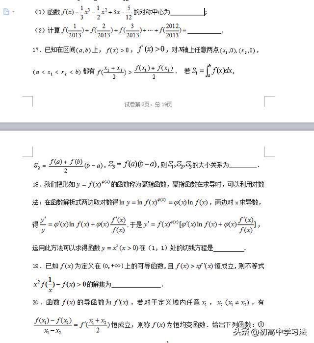 高考数学基本热门打破大全:函数导数重点!100道经典基本题精讲(责编保举:中测验题jxfudao.com)