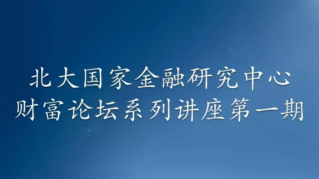 光华 · 预览 | 北大国家金融研究中心