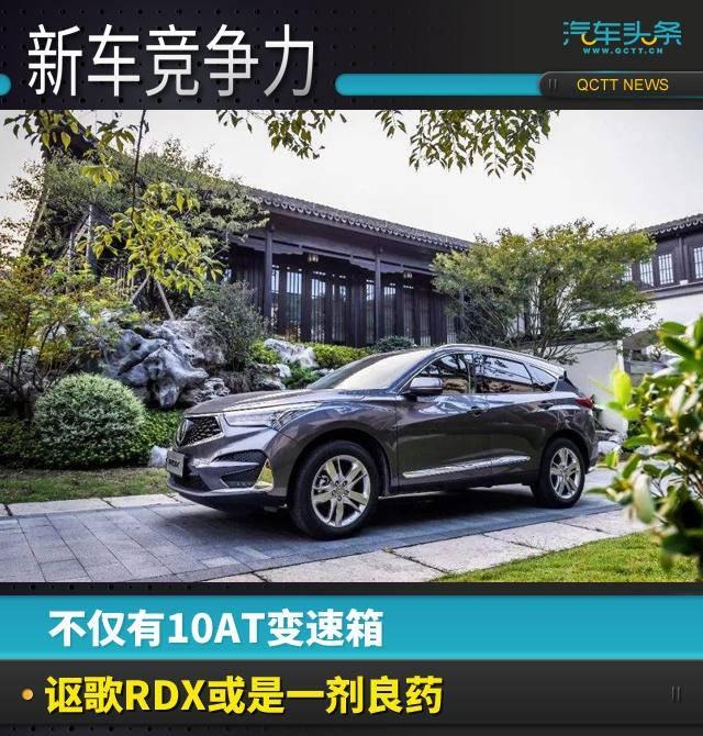 新车竞争力(116)丨不仅有10AT变速箱,讴歌RDX或是一剂良药