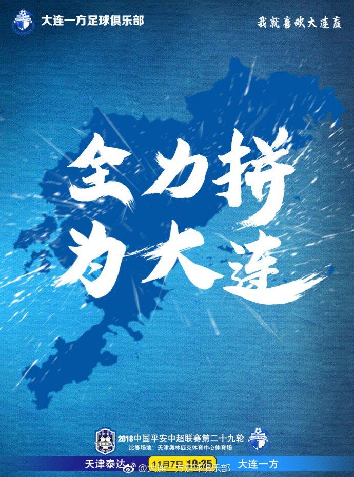 中超第29轮转播表 CCTV5直播上海上港加冕之战 地