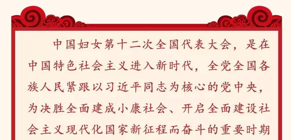 图解中国妇女十二大报告,一起学起来
