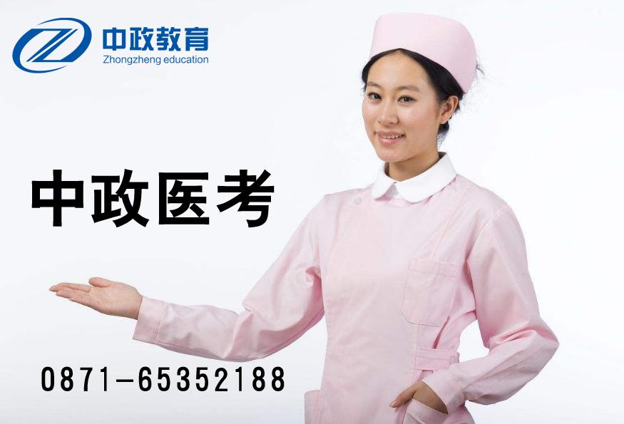 云南2019年全国护士执业资格考试培训(中政医考)开班计划表