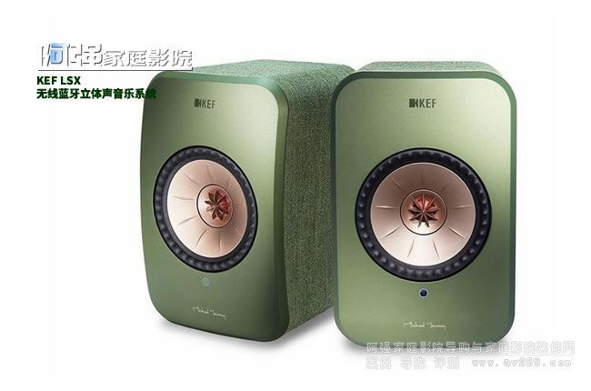 KEF發佈全新力作LSX 藍牙立體聲音響系統