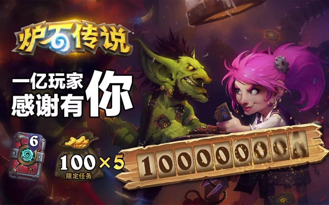 炉石传说玩家破亿,集换式卡牌游戏风头正茂