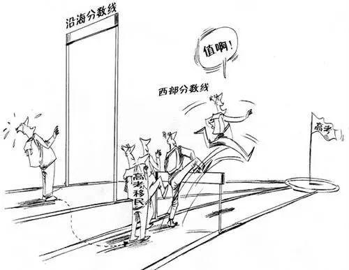 """陕西省严厉打击""""高考移民"""" 伪造篡改户籍学籍取消报考资格"""