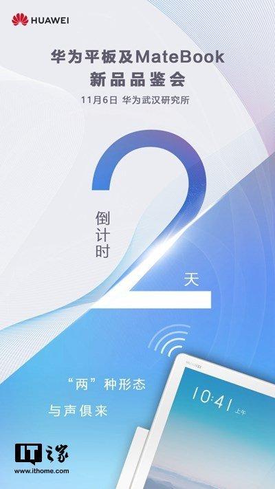 华为平板和 MateBook 新品来了:后天武汉见  外推营销  第2张