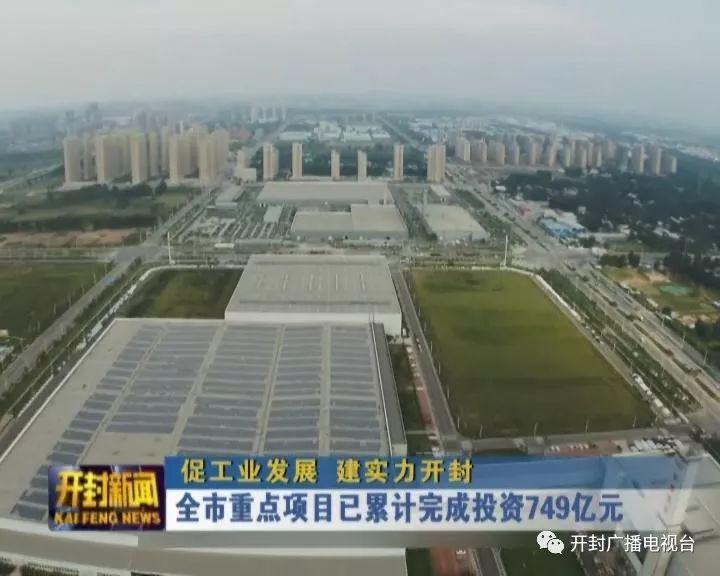 【促工业发展 建实力开封】全市重点项目已累计