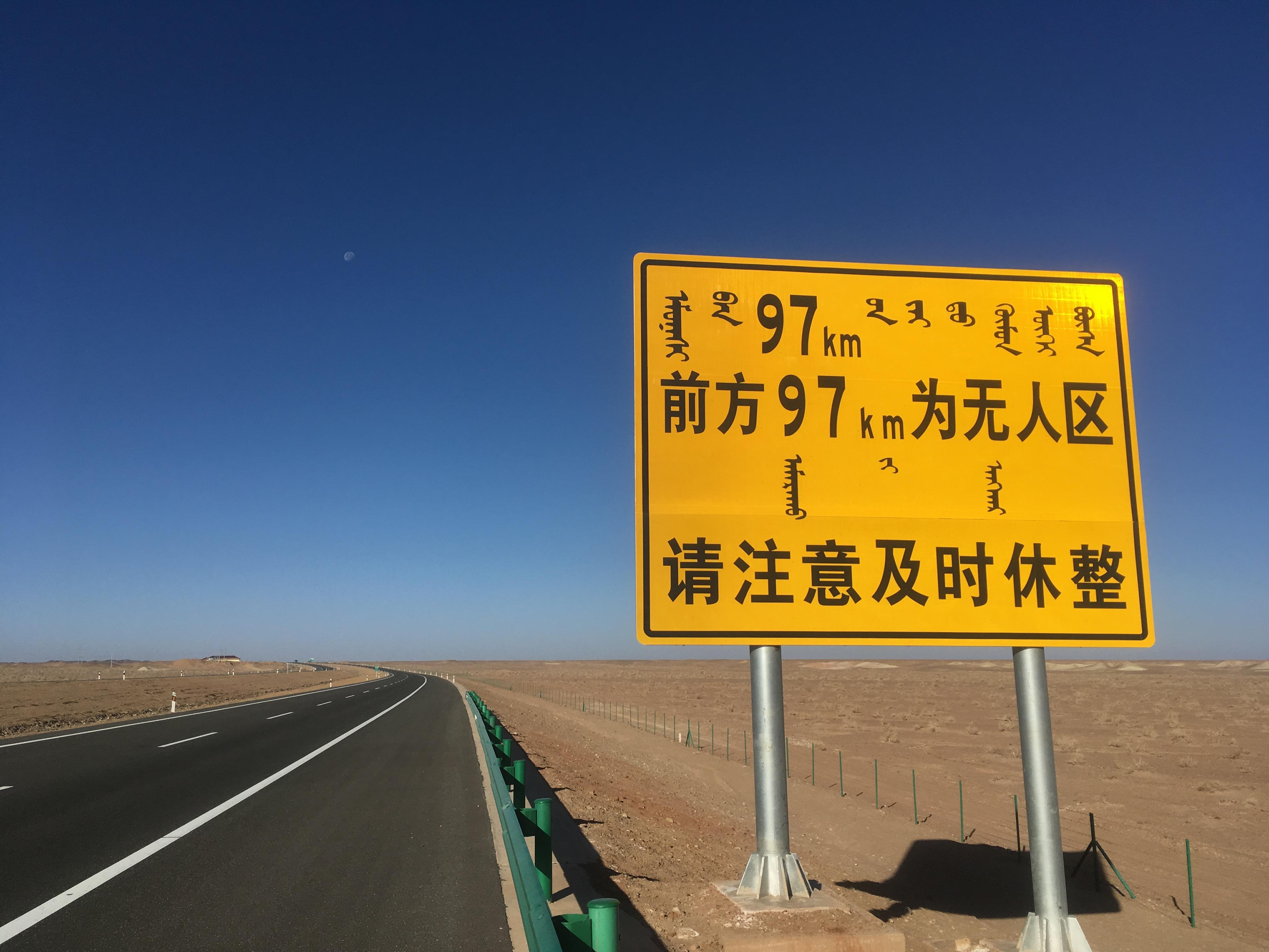 老司机 划重点 亲历世界上最长的沙漠高速公路G7京新高速