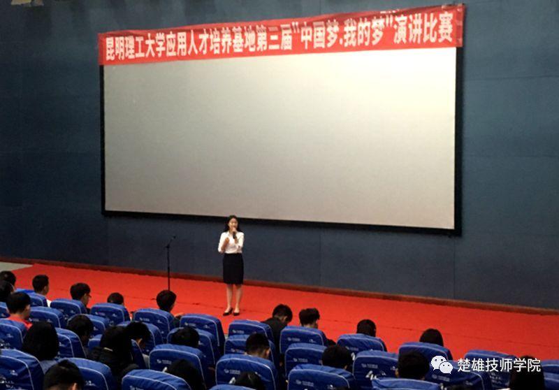 """""""中国梦·我的梦""""演讲比赛"""