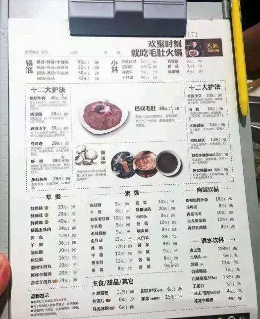 想火锅赚钱?先把菜单设计好!