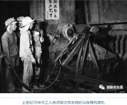 """铜陵的骄傲!""""第一炉铜水""""入选""""新中国工业档"""