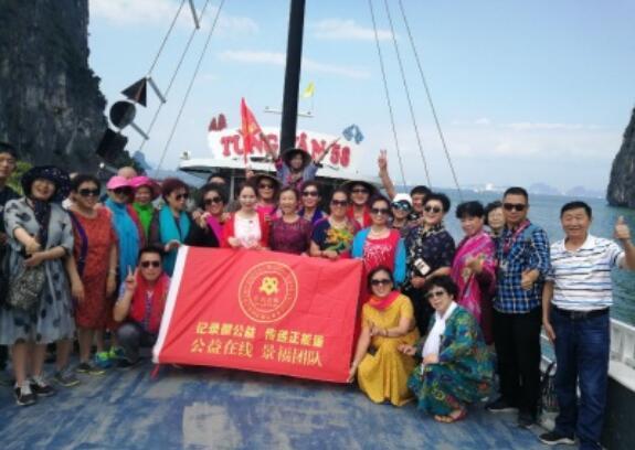 公益在线鹤城工作站越南之旅