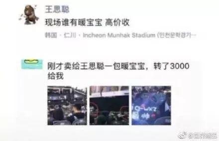 """5亿变63亿,""""国民老公""""王思聪的电竞、投资生意经  网络推广  第6张"""