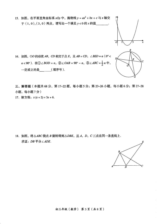 2019学年头三期中考数学试题谜底(责编保举:初中数学zsjyx.com)