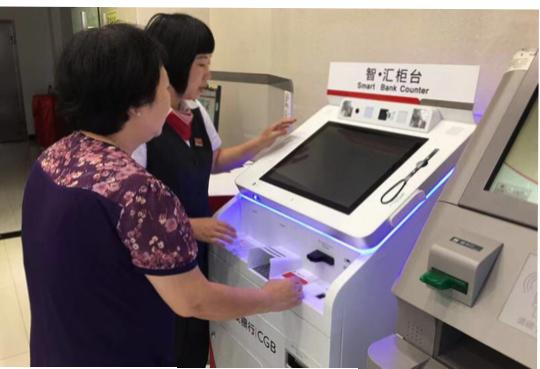 广发银行广州分行全面完成网点智能化转型