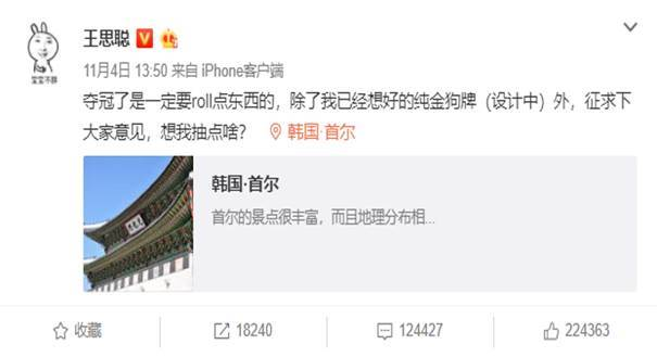 IG夺冠后王思聪将送粉丝纯金狗牌,网友我们只想要热狗!
