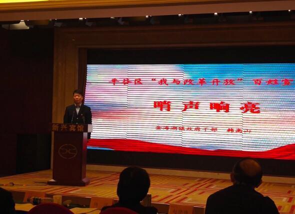 """北京平谷区""""我与改革开放""""百姓宣讲团 共话改革开放40周年故事"""