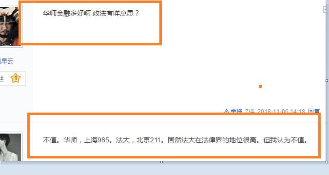 被华师大录取,想退学重新高考读中国政法大学,网友:不值