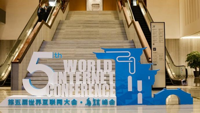 乌镇论剑!第五届世界互联网大会大咖云集,黑科技产品惊艳全球!