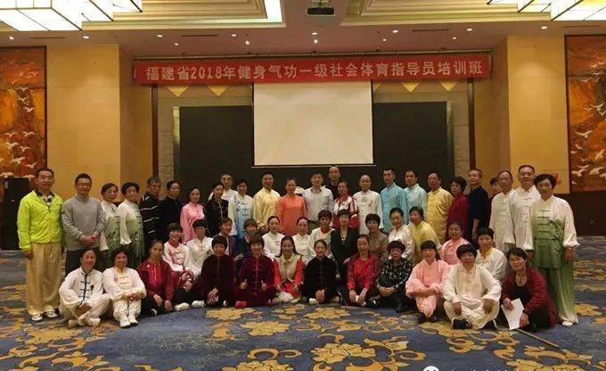 福建省举办2018年健身气功一级社会体育指导员培训班