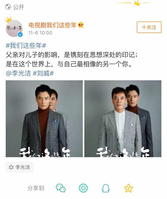 《我们这些年》曝李光洁刘威定妆照 遇见另一个自己